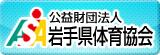 岩手県体育協会